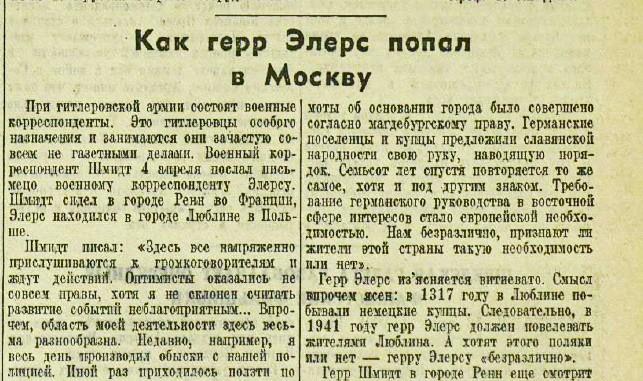 «Красная звезда», 17 июля 1941 года
