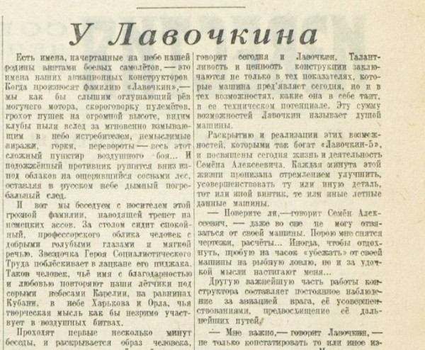 «Известия», 15 августа 1943 года