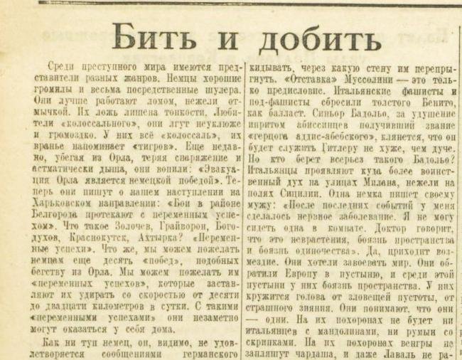«Красная звезда», 13 августа 1943 года