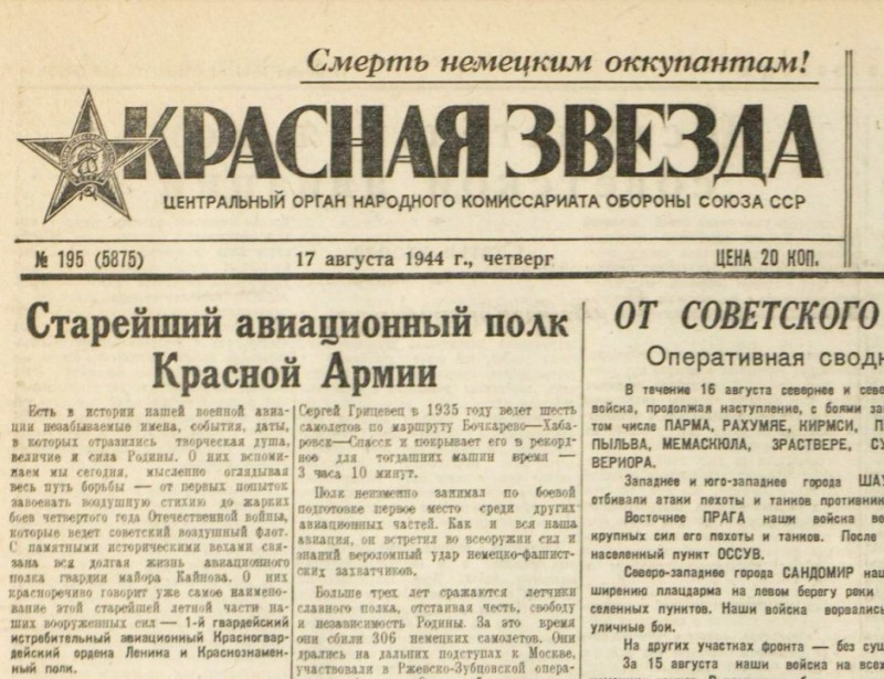 «Красная звезда», 17 августа 1944 года