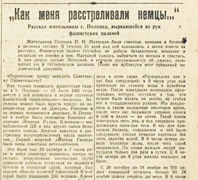 «Красная звезда», 10 августа 1943 года