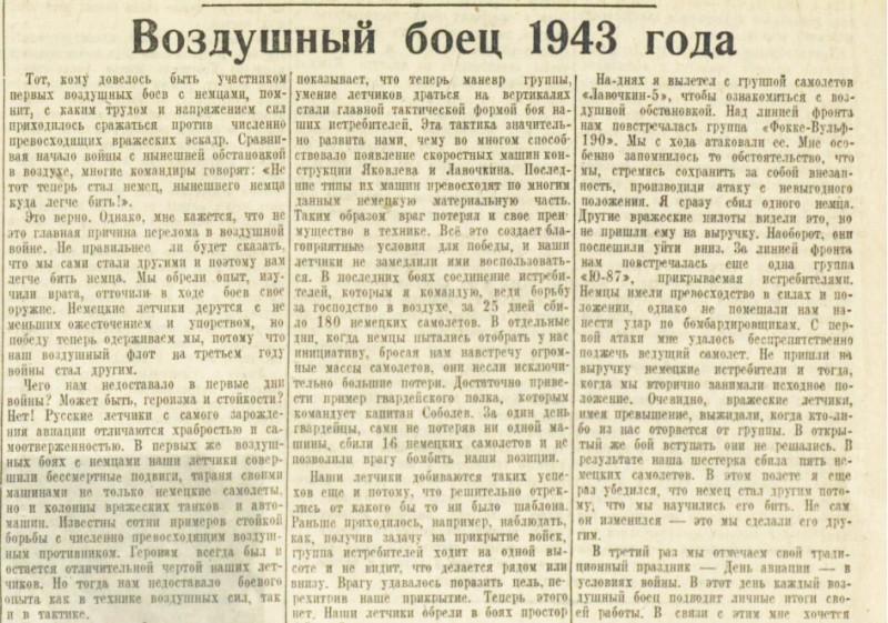 «Красная звезда», 15 августа 1943 года