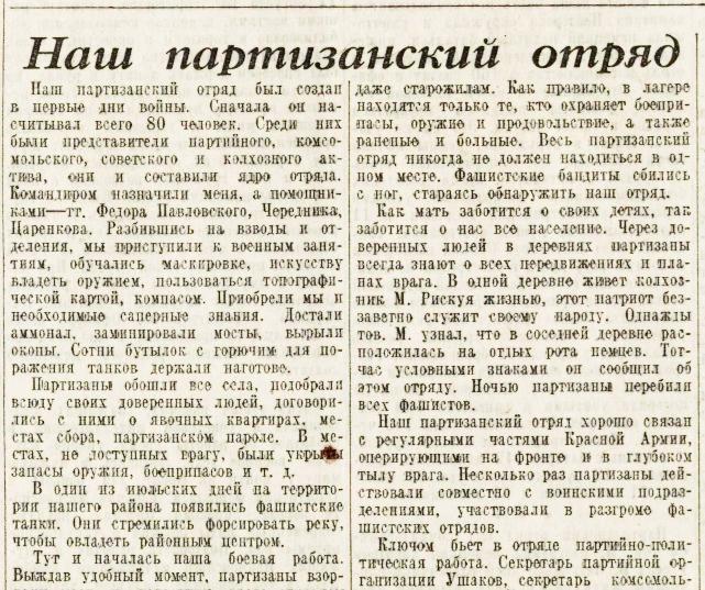 «Правда», 18 августа 1941 года