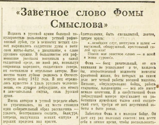 «Красная звезда», 19 августа 1943 года