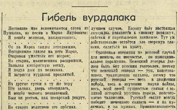 «Известия», 7 августа 1943 года