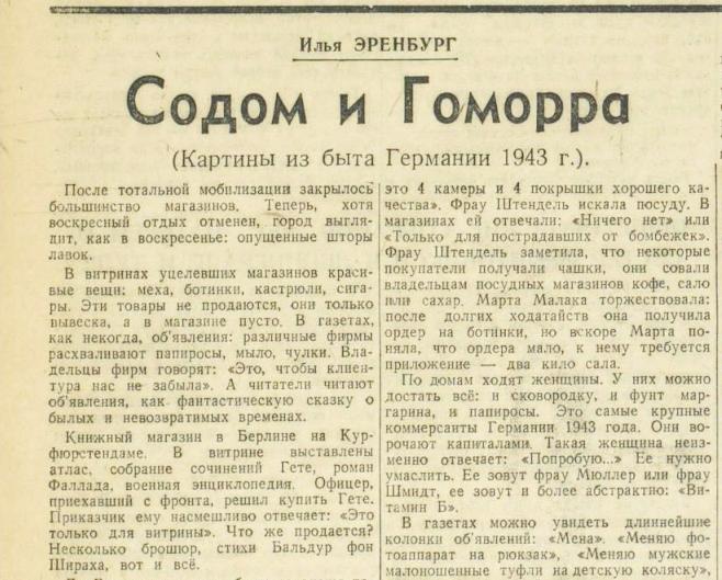 «Красная звезда», 20 августа 1943 года