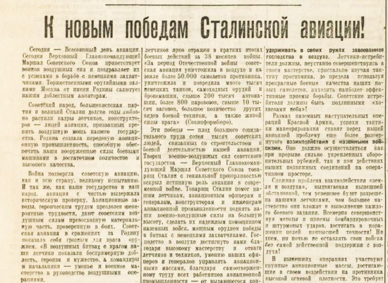 «Красная звезда», 20 августа 1944 года