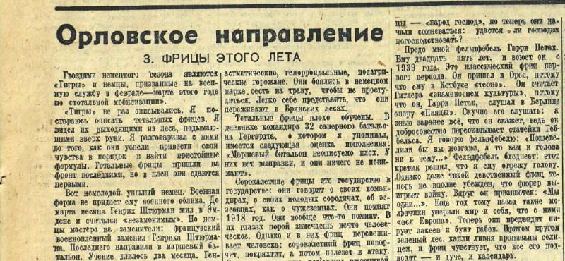 «Красная звезда», 30 июля 1943 года