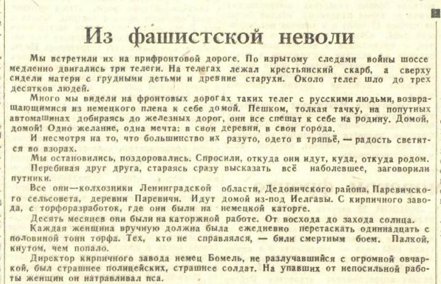 «Известия», 23 августа 1944 года