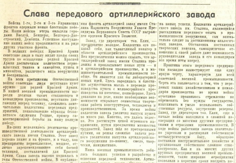 «Известия», 24 августа 1944 года