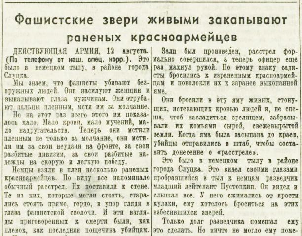 «Красная звезда», 13 августа 1941 года