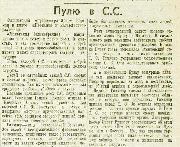 «Красная звезда», 21 августа 1941 года