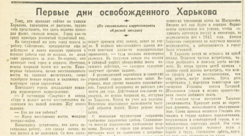 «Красная звезда», 26 августа 1943 года