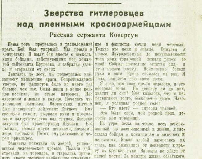 «Красная звезда», 26 августа 1941 года