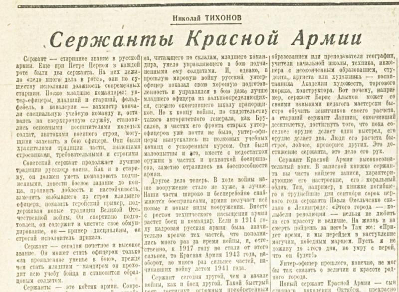 «Красная звезда», 18 августа 1943 года