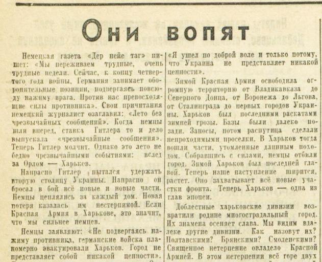 «Красная звезда», 24 августа 1943 года