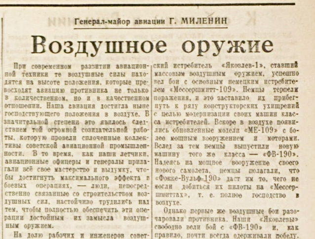 «Красная звезда», 27 августа 1944 года