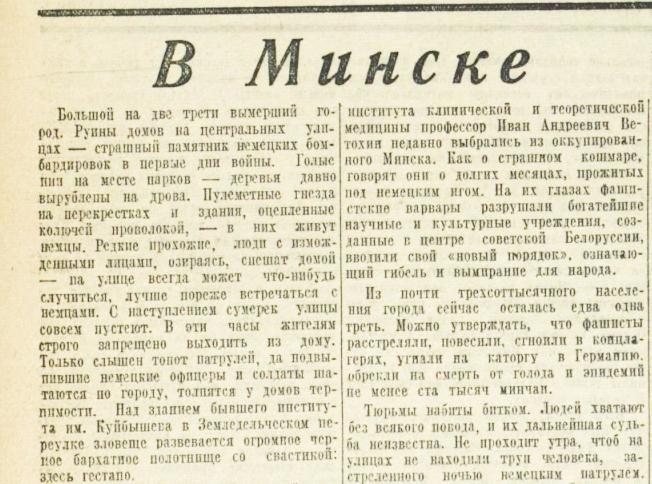 «Красная звезда», 28 августа 1943 года