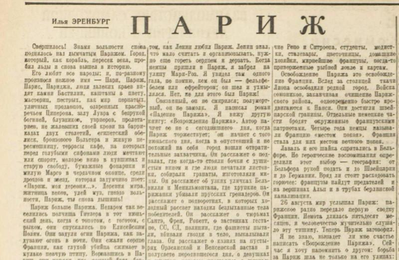 «Красная звезда», 29 августа 1944 года