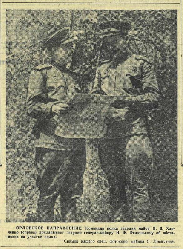 «Красная звезда», 28 июля 1943 года