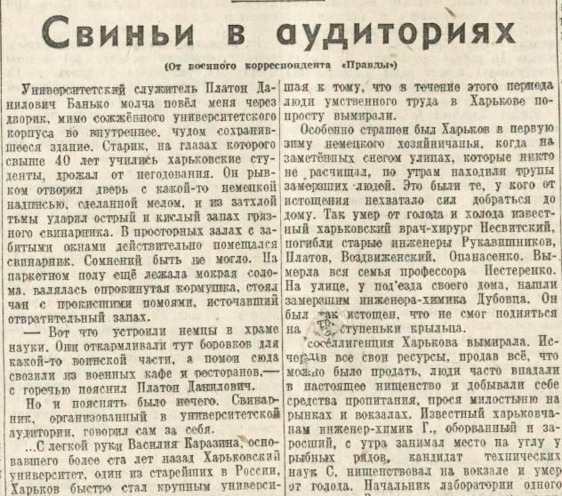 «Правда», 27 августа 1943 года