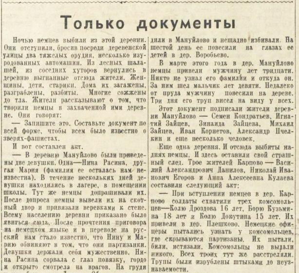 «Известия», 30 августа 1942 года