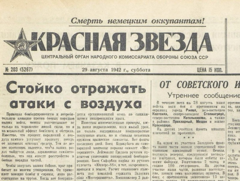 «Красная звезда», 29 августа 1942 года