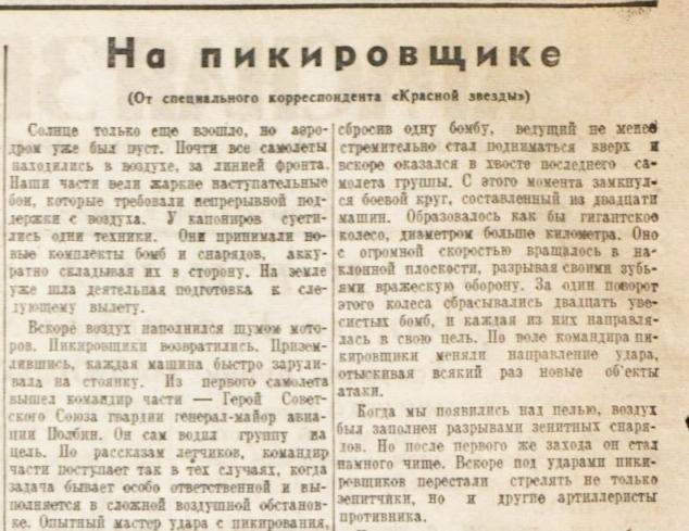 «Красная звезда», 31 августа 1944 года