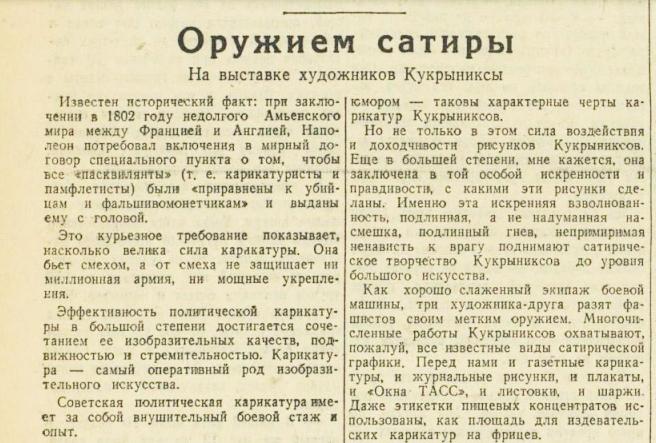 «Красная звезда», 25 августа 1943 года