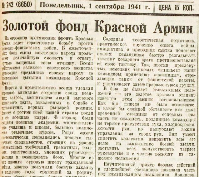 «Правда», 1 сентября 1941 года