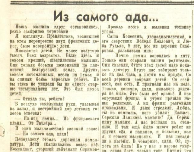 «Известия», 2 сентября 1944 года