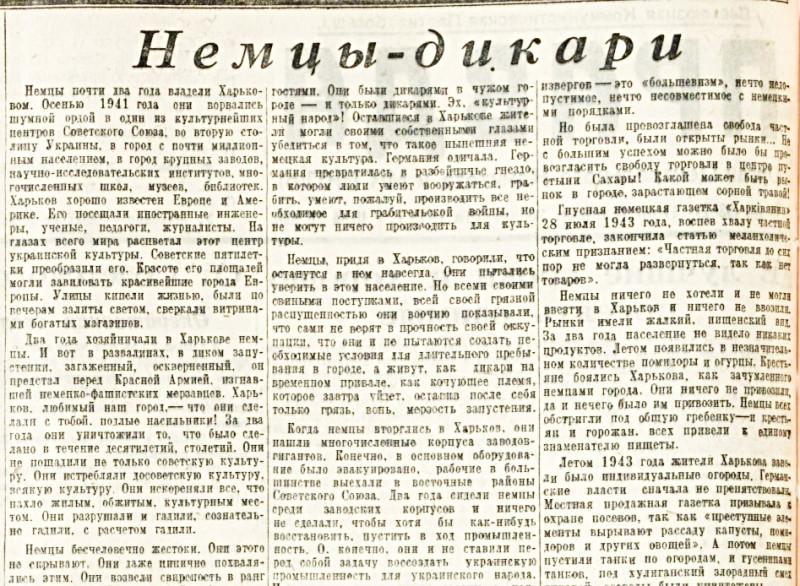 «Правда», 30 августа 1943 года
