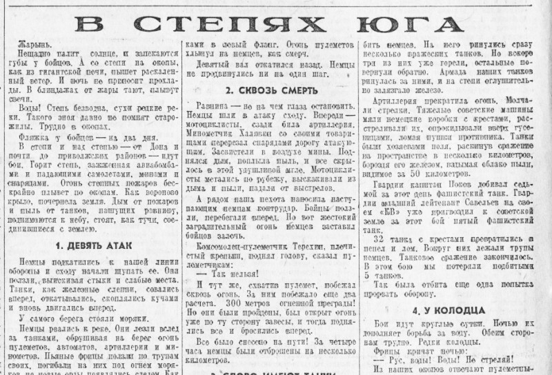 «Правда», 1 сентября 1942 года
