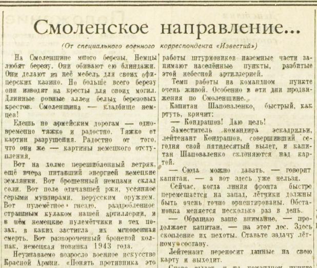 «Известия», 3 сентября 1943 года