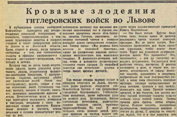 «Известия», 9 августа 1941 года