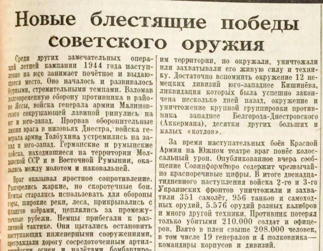 «Правда», 4 сентября 1944 года
