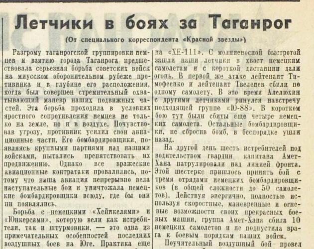 «Красная звезда», 2 сентября 1943 года