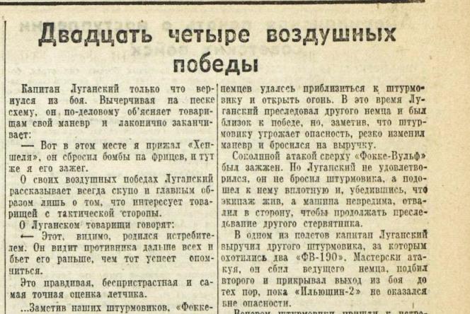 «Красная звезда», 5 сентября 1943 года
