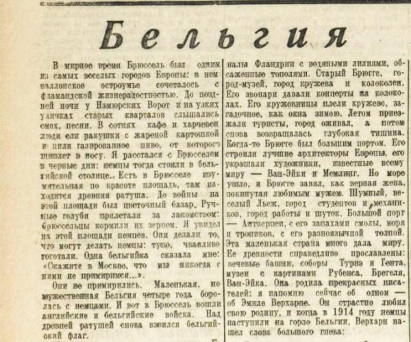 «Красная звезда», 5 сентября 1944 года