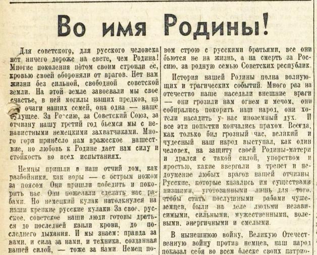 «Красная звезда», 6 июля 1943 года