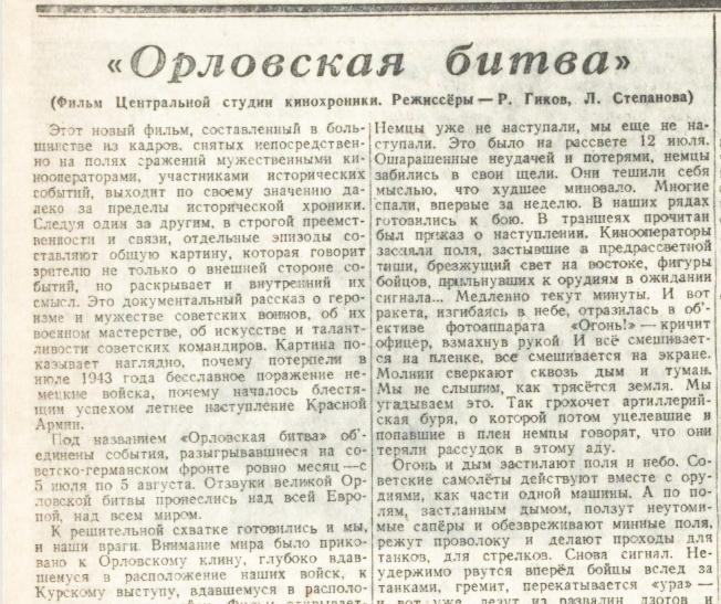 «Правда», 6 сентября 1943 года