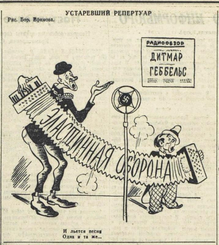 «Красная звезда», 7 сентября 1943 года