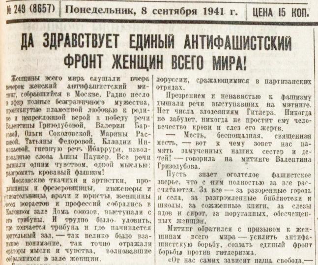 «Правда», 8 сентября 1941 года
