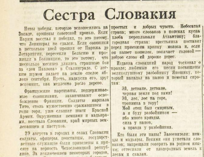 «Красная звезда», 6 сентября 1944 года
