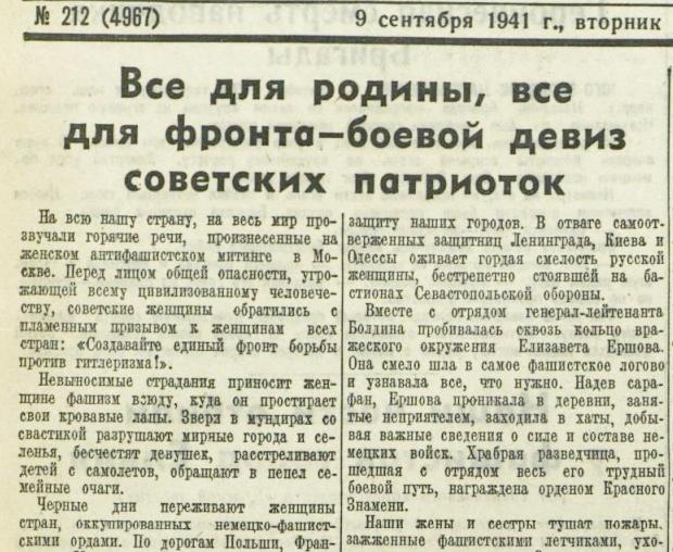 «Красная звезда», 9 сентября 1941 года