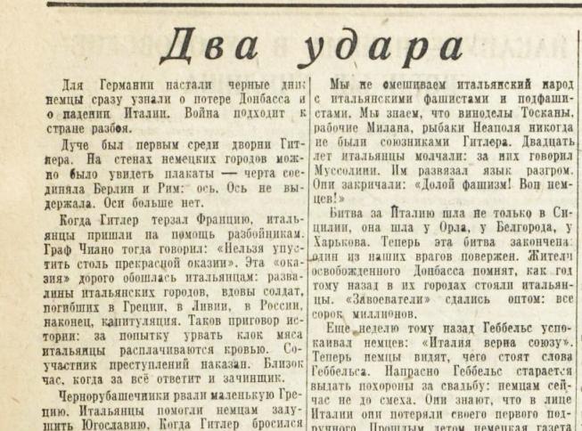 «Красная звезда», 10 сентября 1943 года
