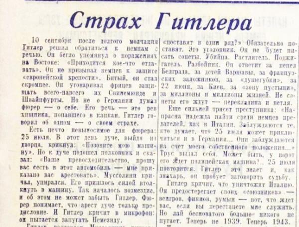 «Красная звезда», 12 сентября 1943 года