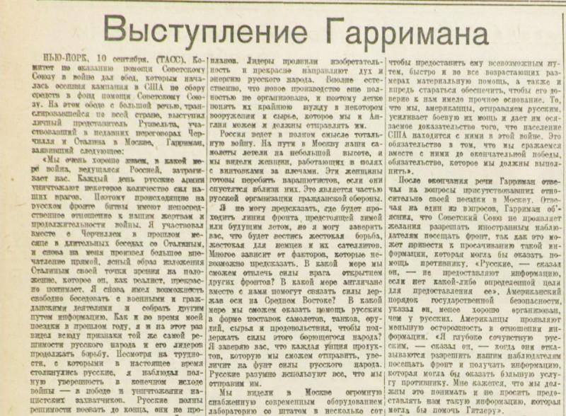 «Известия», 24 сентября 1942 года