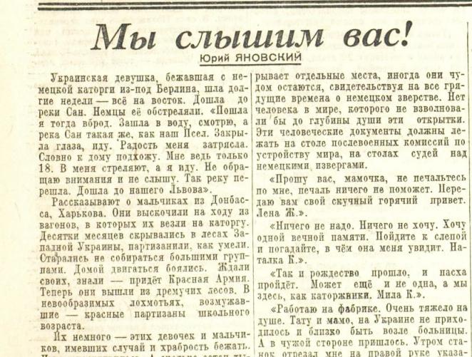 «Известия», 9 сентября 1944 года