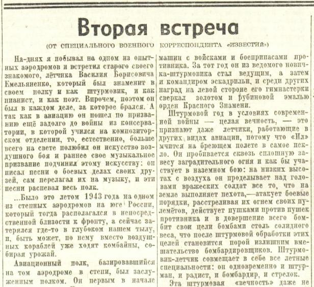 «Известия», 13 сентября 1944 года